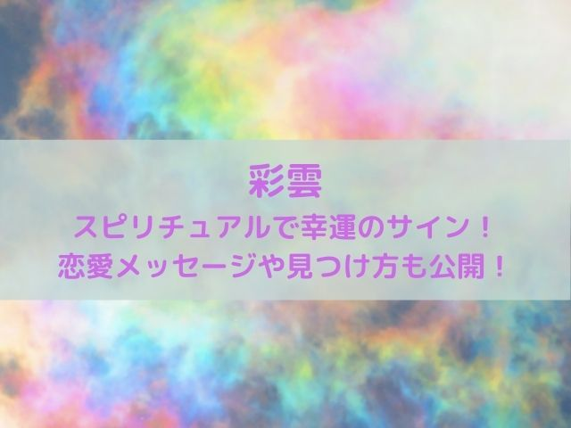 彩雲はスピリチュアルで幸運のサイン!恋愛メッセージや見つけ方も公開!