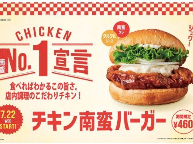 フレッシュネスバーガーのチキン南蛮バーガーの画像