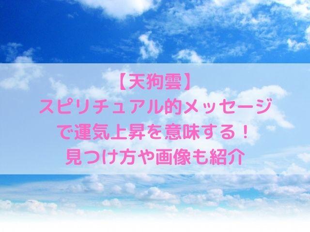 天狗雲はスピリチュアル的メッセージで運気上昇を意味する!見つけ方や画像も紹介